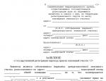 Выкуп земельного участка из аренды в собственность – Выкуп земельного участка из аренды в собственность: оформление, порядок, заявление, право