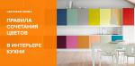 Цветовая гамма на кухне – правила, фото примеры, советы дизайнеров по подбору