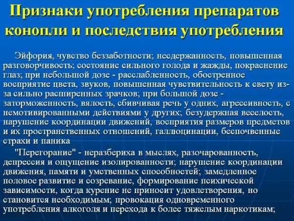 Признаки упортребления гашиша Гера Телеграм Батайск