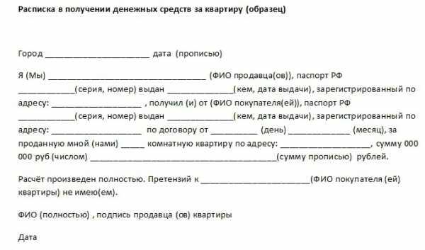 расписка о передаче имущества