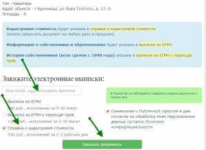 Многодетные вологда 57 рублей