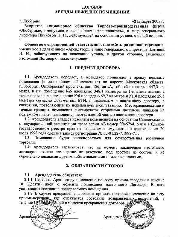 Как проверить депортирован или нет из россии