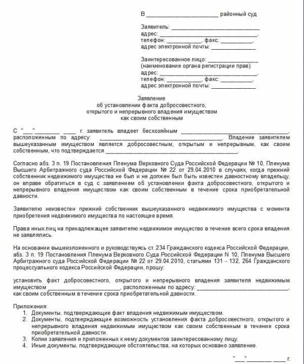 Регистрация права собственности на земельные участки в силу приобретательной давности