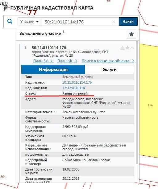 Публичная кадастровая карта вологодской области
