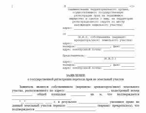 Форма заявления для выкупа арендуемого земельного участка